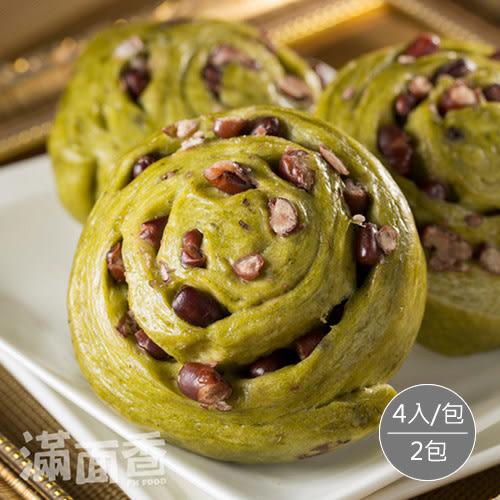 【滿面香】翠綠茶香(抹茶紅豆)饅頭4入/包(共2包)