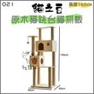 貓之豆[021原木貓跳台貓抓板,高度165cm](免運)