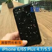 【妃航】iPhone 6/6S Plus 4.7/5.5 閃粉/亮片/亮粉 滴膠 星星/星空 包邊 軟殼/保護殼