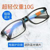 正品電腦防輻射眼鏡電腦鏡護目鏡男女平光鏡潮平面鏡防藍光可配鏡