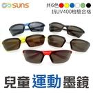 MIT兒童運動休閒墨鏡 國小國中運動眼鏡 太陽眼鏡 抗UV400 標準局檢驗合格