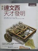 【書寶二手書T4/科學_ZHL】圖解達文西天才發明_原價480_多明尼哥.羅倫佐