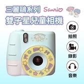 三麗鷗系列 兒童數位相機 雙子星 兒童相機 數位相機 玩具相機