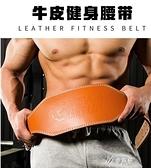 健身腰帶男深蹲硬拉專業運動護腰皮帶訓練裝備女牛皮舉重手套 【快速出貨】
