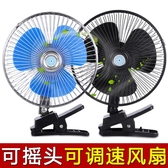 車載風扇汽車用電風扇12v 24伏貨車車內車上用的小吊扇制冷大風量  【快速出貨】