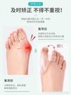 護指套 日本拇指器可以穿鞋趾器保護套分趾器男女 星河光年