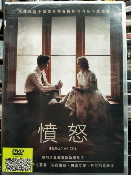 挖寶二手片-P65-019-正版DVD-電影【憤怒/Indignation】-壁花男孩-羅根勒曼(直購價)