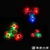 LED靜音發光水晶指尖陀螺帶開關成人七彩夜光玩具 優家小鋪