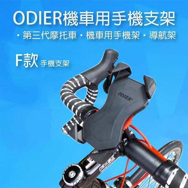 攝彩@ODIER 第三代 單車手機支架-F款 把手型 導航架 自行車 手機架 四角 鷹爪 機車 檔車 四爪手機座