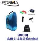 POSMA 高爾夫球鞋收納帶 搭4件套組 贈 黑色束口收納包 SB030Q