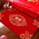結婚地毯紅色婚房家用品