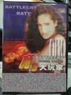 挖寶二手片-P16-468-正版DVD-電影【魔鬼大玩家 限制級】-(直購價)