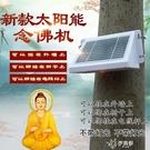 戶外防雨防雷太陽能念佛機可綁定可掛式阿彌陀佛播放器 【快速出貨】
