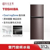 TOSHIBA 東芝 312L 原味覺醒 變頻雙門冰箱 GR-RT416WE-PMT 精品系列 銀河灰