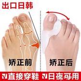 腳指頭矯正器大拇指外翻腳趾矯正器糾正矯形器分離大腳骨分趾頭男女穿鞋日夜用伊芙莎