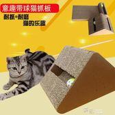 帶鈴鐺趣味三角形瓦楞紙貓抓板創意貓抓板寵物貓咪磨抓器逗貓玩具 道禾生活館
