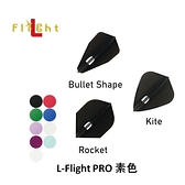 【L-Flight】PRO Bullet/Kite/Rocket 素色 鏢翼 DARTS
