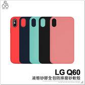 LG Q60 液態殼 硅膠 手機殼 矽膠 保護套 防摔 軟殼 手機套 保護殼 霧面 抗變形 馬卡龍 鏡頭保護