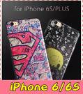 【萌萌噠】iPhone 6 / 6S (4.7吋)  蠶絲紋彩繪保護套 卡通塗鴉 輕薄簡約款 矽膠套 手機殼