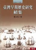 臺灣早期歷史研究 續集(二版)