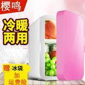 戶外家用小冰箱超小茶葉水果粒保鮮櫃行動手提冰箱小型單人用便攜式戶外迷你家用Igo cy潮流站
