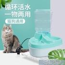 寵物餵食器寵物智能飲水機貓咪自動循環喝水器濾芯狗狗喂水器掛式自 快速出貨