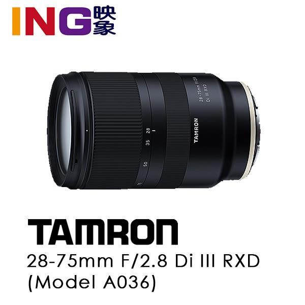 【到貨】TAMRON 28-75mm f/2.8 Di III RXD A036 俊毅公司貨 Sony E-mount 騰龍全片幅無反單眼