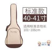 吉他包 吉他包41寸加厚雙肩40民謠背包39琴包琴袋套韓版個性男女學生通用T 3色