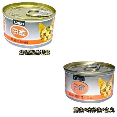 【ZOO寵物樂園】Catuna《白金系列》貓罐*1罐