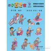 【古典吉他教材】【小小吉他家 2 進階版 】【最適合小朋友和初學的古典吉他教材】