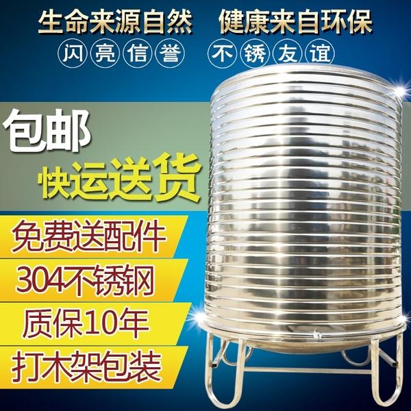 儲水桶 304不銹鋼水箱儲水桶水塔家用立式加厚太陽能樓頂廚房蓄水罐酒罐 滿天星