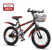 兒童自行車20寸6-7-8-9-10-11-12歲童車小學生女男孩大童山地單車igo     韓小姐