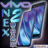 【星欣】VIVO NEX2 雙螢幕觸控版 10GB/128G 正面6.39吋+背面5.49吋 支援超級閃充 高通845處理器 熱賣中