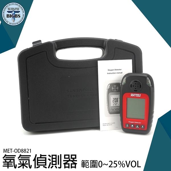 《利器五金》氧氣偵測器 氧氣O2濃度含量氣體檢測儀 蜂鳴聲警報 MET-OD8821 O2報警儀 氣體