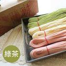 【石碇許家手工麵線行】傳統手工麵線綠茶 ...