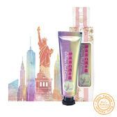 【Paris fragrance巴黎香氛】城市系列-紐約檸檬馬鞭草膠原護手霜-30G