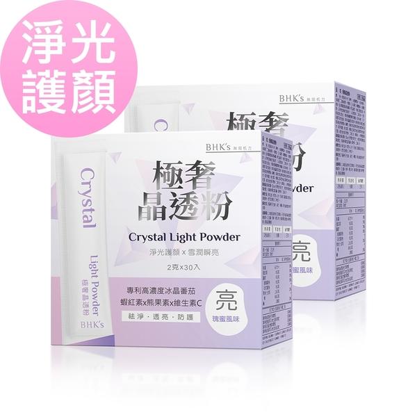 BHK's 極奢晶透粉 (2g/包;30包/盒)2盒組