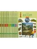 二手書博民逛書店《走向大自然》 R2Y ISBN:9573803798│石綠設計群