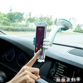 車載支架 汽車車載手機支架車用導航吸盤式出風口車上儀表台車載支架創意可愛 薇薇家飾