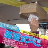 典藏 專利磁吸式面紙盒(米/黑) 【DouMyGo汽車百貨】