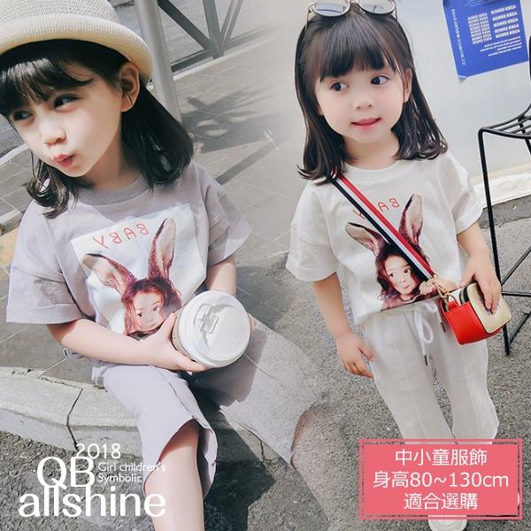 女童套裝 兔耳朵女孩圖T+運動休閒七分長褲 兩件式 QB allshine