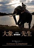 (二手書)大象先生:勇闖緬甸叢林
