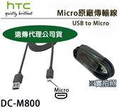 HTC DC M800【Micro 原廠傳輸線】One A9 M8 M9+ X9 Butterfly3 E9+ EYE【遠傳代理公司貨】
