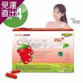 家倍健NatureMax 蔓越莓精粹濃縮膠囊(30粒/盒)x4盒【免運直出】