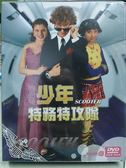 R18-002#正版DVD#007少年特務特攻隊-2碟#影集#影音專賣店