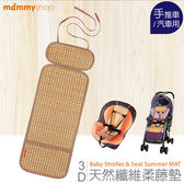 媽咪小站 3D天然纖維柔藤墊/涼墊  手推車/汽車座椅/汽座 適用