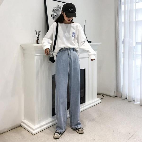 2021新品促銷 特惠限購 小個子高腰泫雅女寬松顯瘦夏季新款闊腿褲垂感直筒超柔薄牛仔