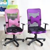 【How Chair 好椅子】蝴蝶腰枕透氣扶手電腦椅紫