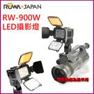 ROWA‧JAPAN RW-900W LED攝影燈+電池+充電器 補光燈 輔助燈 婚禮攝影 活動紀錄 60D 600D 550D皆適用