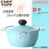 韓國CHEF TOPF La Rose玫瑰鍋 雙柄燉鍋(同色蓋)28cm(1入)【小三美日】 ※限宅配